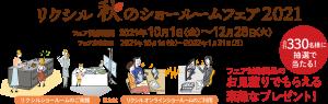 リクシル 秋のショールームフェア2021